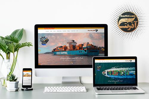وب سایت شرکت اقیانوس پیمای سپیدان